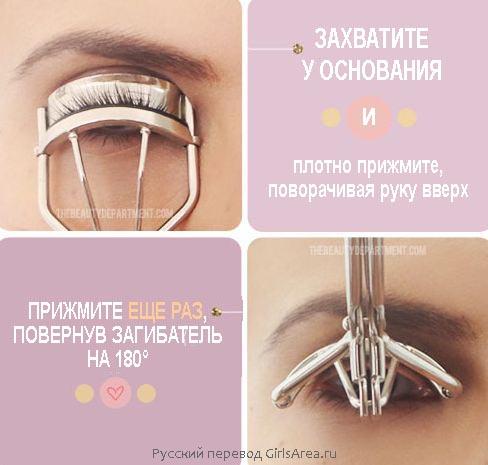 Хитрости макияжа - завивка ресниц