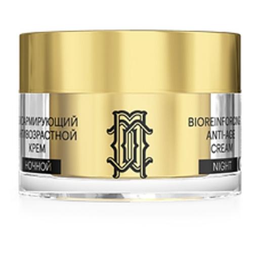 Крем Librederm mezolux биоармирующий антивозрастной ночной для лица, шеи и области декольте 50 мл