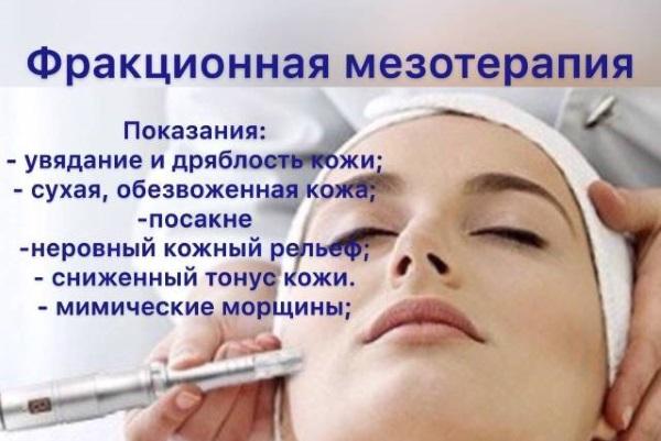 Фракционная мезотерапия лица: показания, результаты, побочные эффекты, последствия. Отзывы