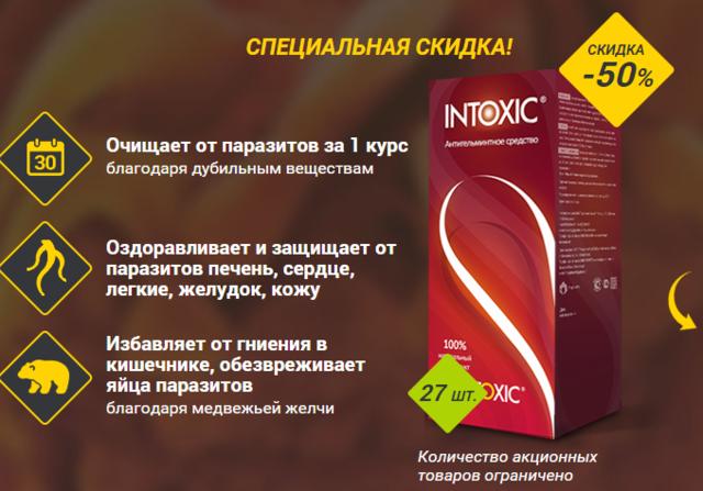 Intoxic – надежное средство от паразитов!