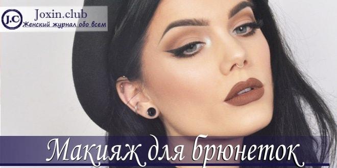kakpravilnosdelatmakiyazhdlyabryunetokpo_60643DFE.jpg