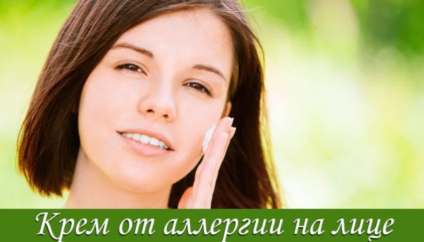 Крем от аллергии на лице у женщин