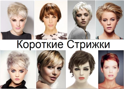 Короткие женские стрижки. 250 фото стрижек на короткие волосы.
