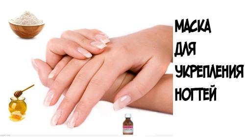 Маски для укрепления ногтей в домашних условиях. Народные способы и рецепты, витамины
