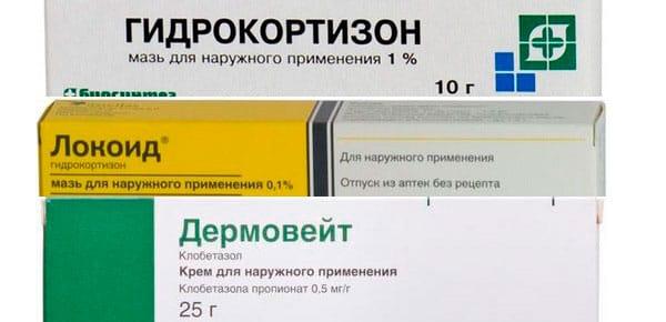 Мази кортикостероиды