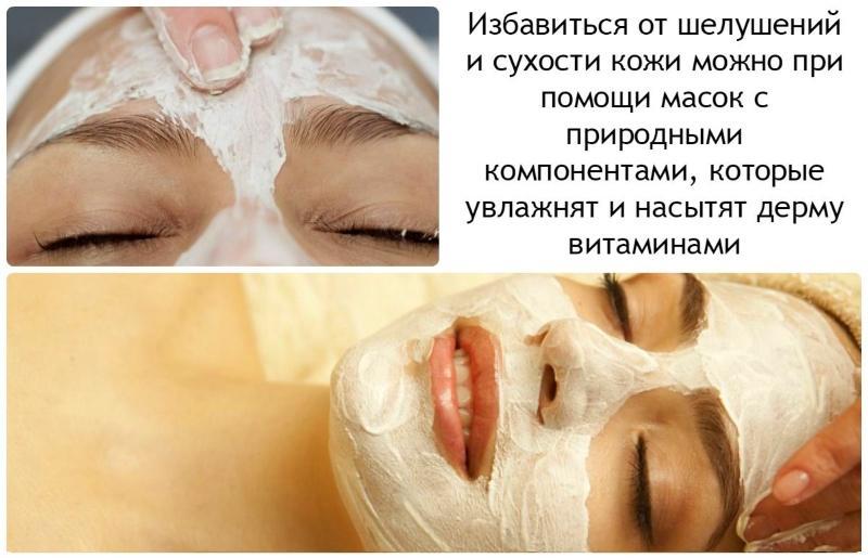 Маски в борьбе с сухой кожей лица