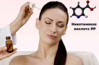 Никотиновая кислота для волос