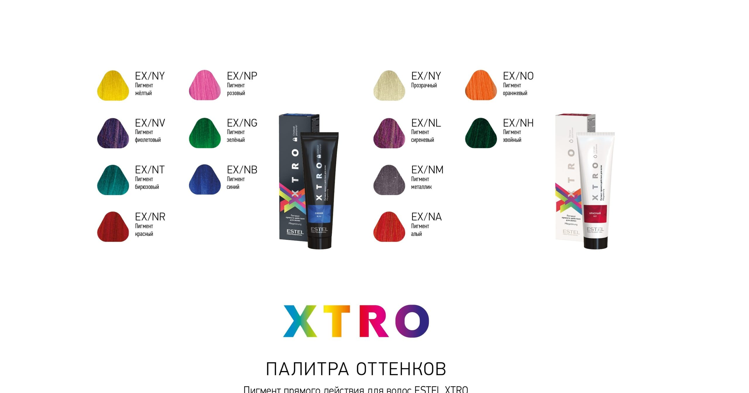 на сайт xtro 1024x539 - Краска для волос Estel, палитра, состав