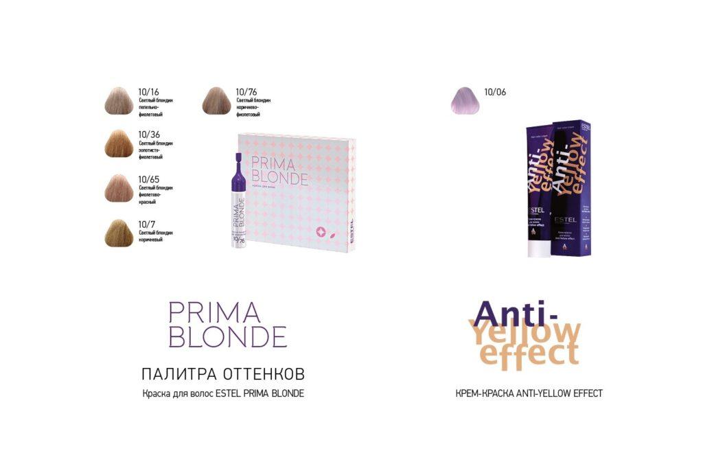 PRIMA Blond 1 1024x692 - Краска для волос Estel, палитра, состав