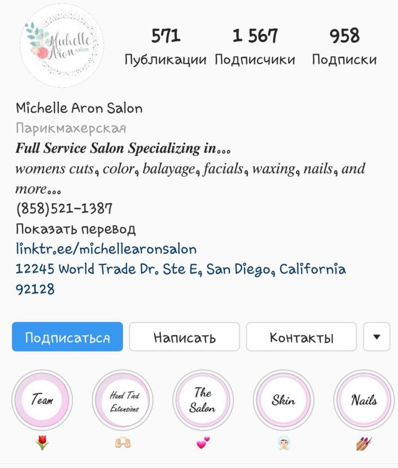 Сан-Диего пример оформления Инстаграм салона маникюра