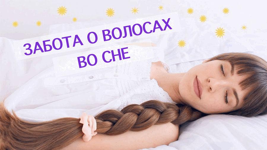 Сон и здоровье волос