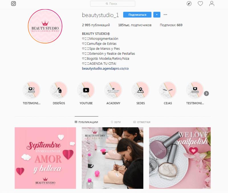 Страница студии красоты в Инстаграм